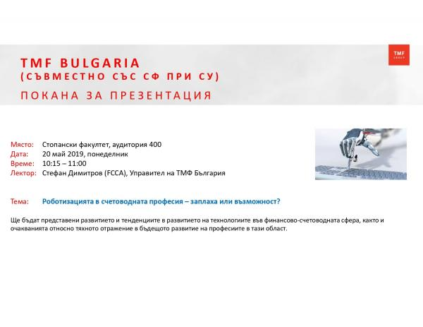 201905 TMF Bulgaria with SU - Robotization invitation_page-0001