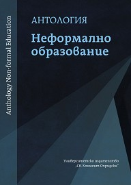 antologia-neformalno-obrazovanie-anthology-non-formal-education