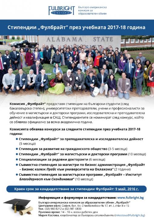 Fulbright2016