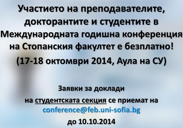 Invitation-FEBA-Students2014