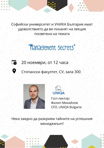 thumbnail_Management training SU_ Philip Mihaylov UNIQA 20.11.2019