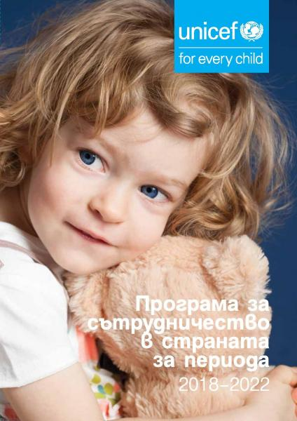 UNICEF_e_Brochure_Country_Program_A4_BG-page-001